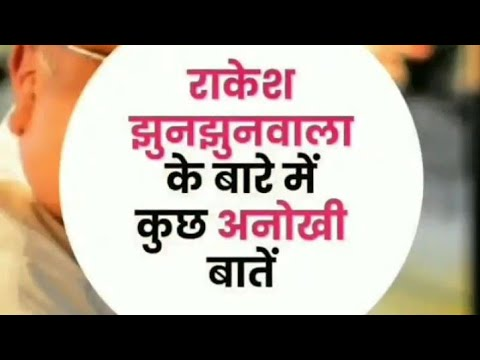 Interesting Facts About Rakesh Jhunjhunwala (Indian Warren Buffet) Stock market | online Investor