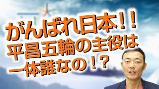 【平昌オリンピック開幕】注目はアノ国ではなく日本の選手!!!