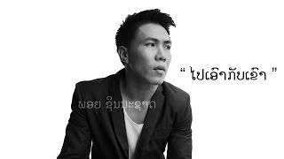 ໄປເອົາກັບເຂົາ - ພອຍ ຊິນນະຊາດ [ official Song ]
