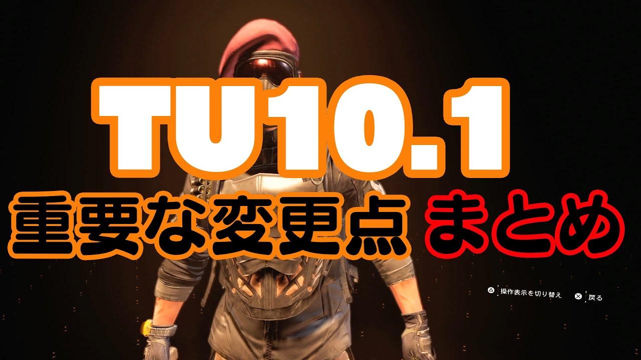 ディビジョン 2 tu10