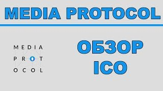 Review Media Protocol ICO - The Protocol for the Audience Economy