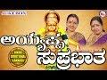 ಅಯ್ಯಪ್ಪ ಸುಪ್ರಭಾತ   Ayyappa Suprabhatha   Ayyappa Devotional Songs Kannada   Bangalore Sisters