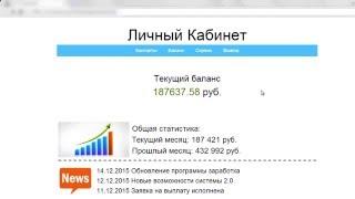 Программа Авто Заработок 2019 300 000 1 000 000 руб в месяц, на полном автомате