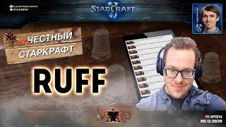 НЕчестный RuFFCraft feat. Alex007, Bly, Unix & co! Самый долгожданный стрим для любителей Старкрафта