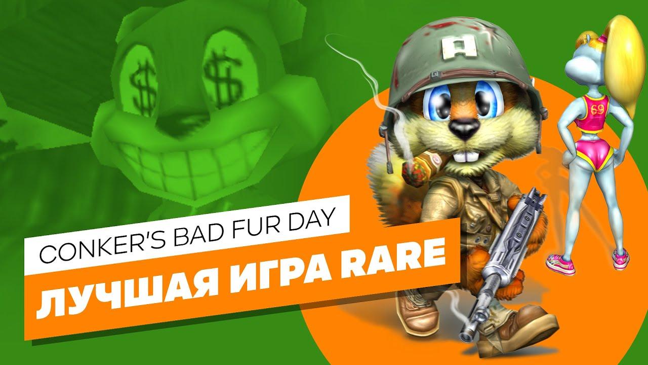 Conker's Bad Fur Day - ЭЧ3D Обзор