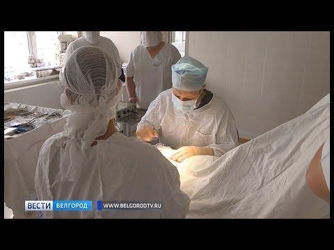 ГТРК Белгород - Ведущие российские специалисты провели в Белгороде уникальные операции