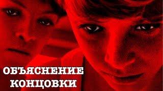 Спокойной ночи, мамочка (2015): Объяснение концовки