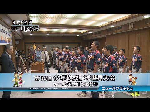 第36回少年軟式野球世界大会 オール江戸川 優勝報告