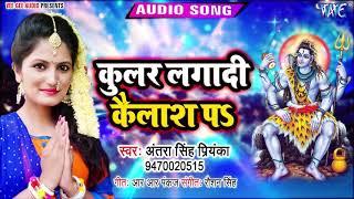 कुलर लगादी कैलाश पS - #Antra Singh Priyanka का सबसे नया #काँवर गीत | Superhit New BolBam Songs 2019