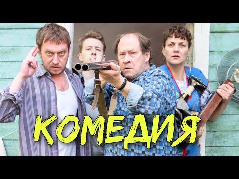 ВЗРЫВНАЯ КОМЕДИЯ ДО СЛЁЗ! НОВИНКА! 'Ивановы' РОССИЙСКИЕ КОМЕДИИ, НОВИНКИ КИНО - Видео онлайн