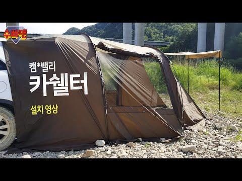 최신형 캠프밸리 카쉘터 설치영상! 차박텐트 중 가성비 최고!!