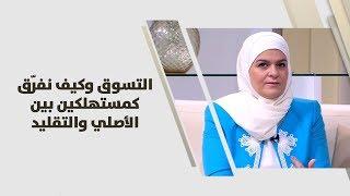 سميرة الكيلاني - التسوق وكيف نفرّق كمستهلكين بين الأصلي والتقليد