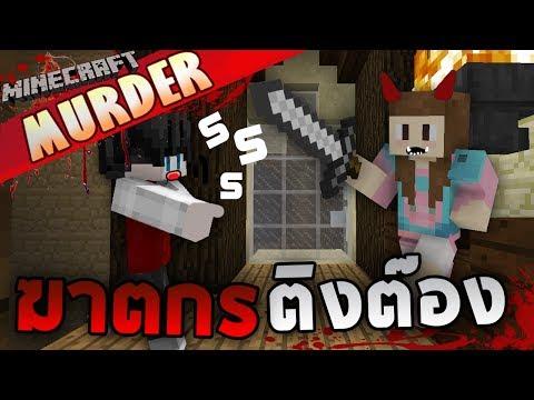Minecraft Murder - ห้ามเชื่อใจบีหัวโล้นเด็ดขาด