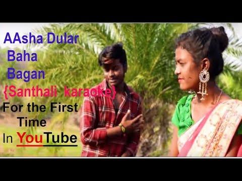 Inman Bolowakan Asha Dular Baha Bagan | Santhali  Karaoke | New Video Song 2019