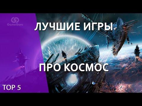 Лучшие игры про космос #ТОП