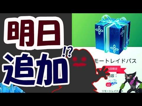 無料 レイド パス リモート ポケモン go