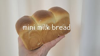 [뽕빵의 홈베이킹] 미니오븐으로 만드는 미니우유식빵 만…