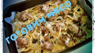 Готовим мясо в духовке | КухняВи | Vika Zaqwer