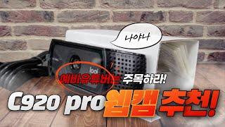 로지텍 C920 pro 온라인 수업 웹캠 가장 많이 쓰…