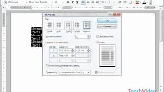 Колонки в Microsoft Word 2003 (24/49)