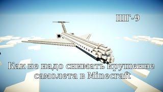 Как не надо снимать крушение самолета в minecraft - ШГ9