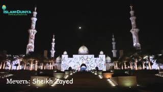Мечеть Sheikh Zayed самая дорогая мечеть в мире HD VIDEO(Исламское Видео Коран,Хадисы,Истории,Нашиды,и много всего полезного у нас на канале YouTube Официальный сайт:..., 2014-06-05T11:03:30.000Z)