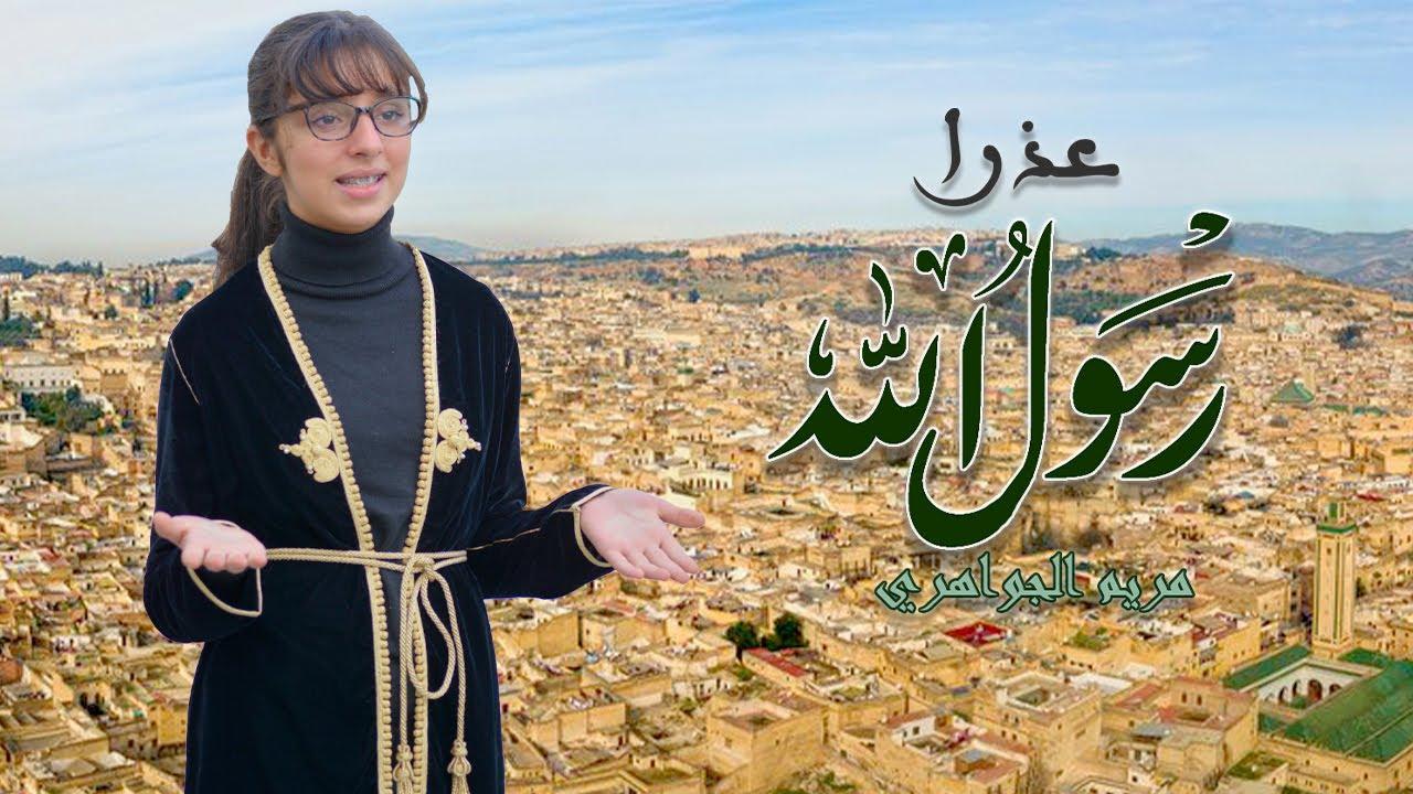 عذرا رسول الله_ مريم الجواهري Maryam jouahri (exclusive musique_ video) -  YouTube