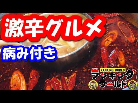 【衝撃】病みつき東京グルメ激辛料理16選#ランキングワールド