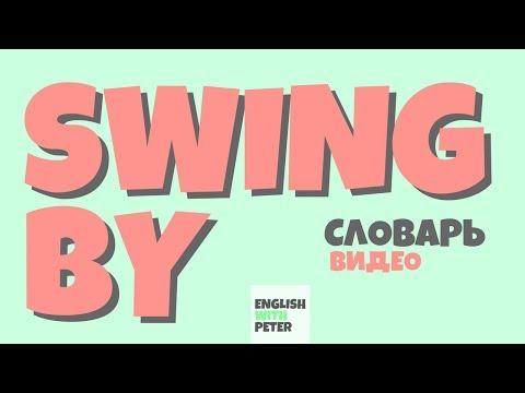 Как переводится с английского на русский слово swing