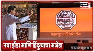 Breaking News  : मनसेचा नवा झेंडा आणि हिंदुत्वाचा अजेंडा | Raj Thackeray | Marathi Batmya