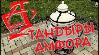 💥 Обзор ТАНДЫРА АМФОРА 💥 Первый розжиг 🔥 Подготовка ТАНДЫРа 👌