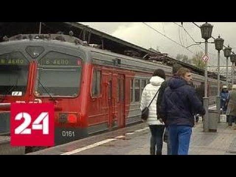 Задерживаются больше десятка электричек Ярославского направления МЖД - Россия 24