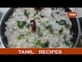 coconut Fried Rice recipes in tamil | cooking Fried Rice recipes | Indian Style recipes