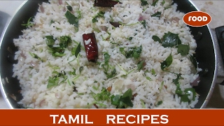 Cooking indian food tamil food recipes videos cooking indian food coconut fried rice recipes in tamil cooking fried rice recipes indian style recipes forumfinder Image collections