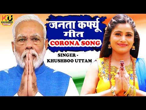 जनता-कर्फ्यू-गीत-|-khushboo-uttam-|-prime-minister-narendra-modi-|-janata-curfew-song-|-corona-song
