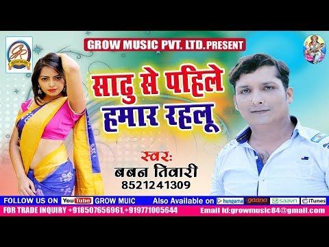 साधु से पहिले हमार रहलू || Sadhu Se Pahile Hamar Rahalu || Baban Tiwari || Hit Bhojpuri Song 2017