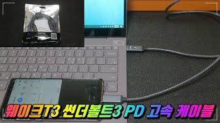 웨이크T3 썬더볼트3 …
