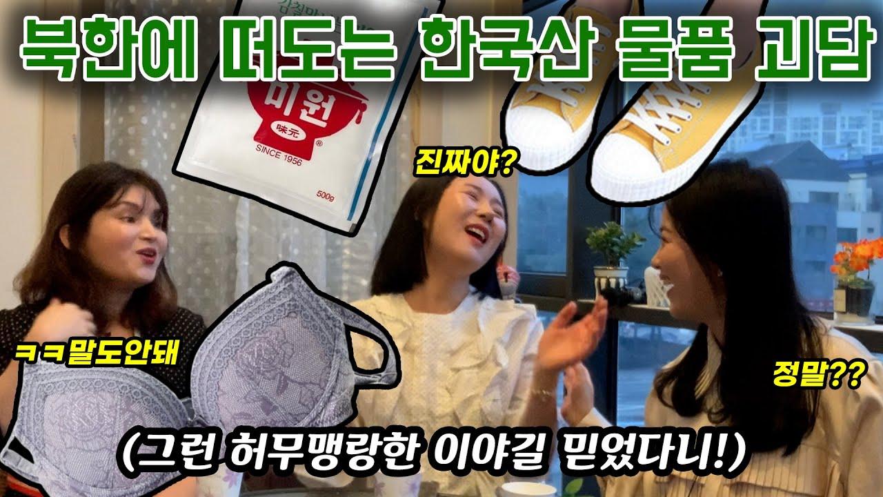 ㅎㄷㄷ;;; 북한에 퍼져있는 한국물건에 대한 괴담!!(※소름주의※)
