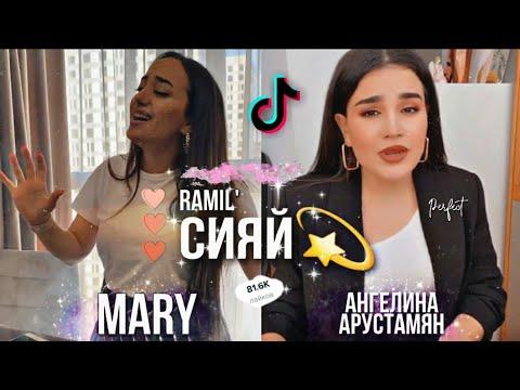 Ramil' - Сияй 💫 (Кавер by MARY / Ангелина Арустамян)