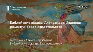 Библейские эскизы Александра Иванова: романтическое свидетельство / Лекция / #TretyakovEDU
