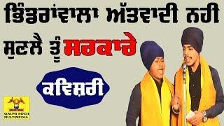 Kavishri  || Bhindranwala Attwadi Nahi Sun Le Tu Sarkare  Kavishri Jatha Manjit Singh Chhokran