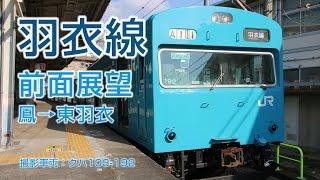 【4K前面展望】JR西日本 羽衣線103系電車 865H普通列車(鳳-東羽衣)