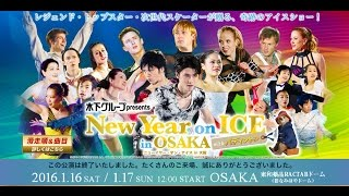 This is a brief review of New Years on Ice in Osaka which was held ...