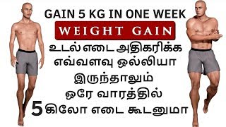 Udal edai athikarikka tamil tips / Weight gain tips in tamil / உடல் எடை அதிகரிக்க