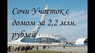 Сочи Участок с домом на Мацесте за 2,2 млн  рублей