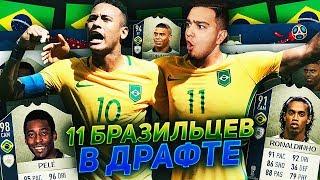 11 ИГРОКОВ БРАЗИЛИИ В ДРАФТЕ WORLD CUP  / ИГРОК 93+ В ПАКЕ