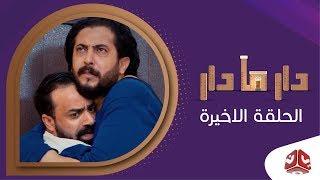 دار مادار | 27 والاخيرة  - سرور عزيز | محمد قحطان خالد الجبري اماني الذماَريَ رغد المالكي مبروك متاش