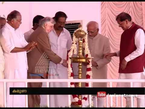 Vice President Hamid Ansari inaugurate Navathi celebration navajyothi Karunakara guru