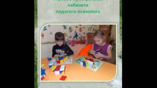 паспорт кабинета педагога психолога Чичериной Е А