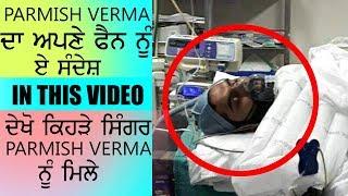 Parmish verma Message to Fans - This singers me...